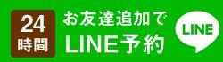 LINEから予約